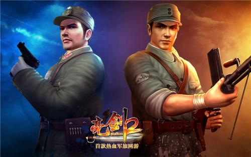 图02:李云龙和楚云飞-亮剑2 官方网站 首款热血军旅网游 新服6月3日